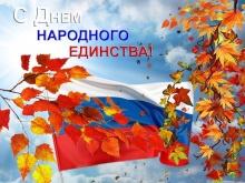Уважаемые жители Унинского района! Дорогие земляки!  Примите поздравления с государственным праздником - Днем народного единства!