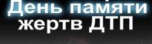 В Кировской области пройдут акции в память о погибших в дорожных авариях