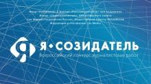 Продолжается приём работ на конкурс «Я — Созидатель»