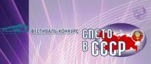 Итоги открытого онлайн фестиваля-конкурса советской песни «Спето в СССР»