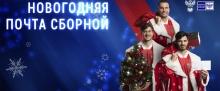 Напиши новогоднее письмо Сборной России по футболу!