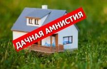 Кировский Росреестр сообщает:   «дачная амнистия» продлена до 2026 года