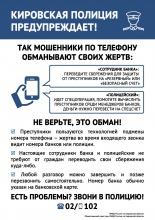 17.12.2020 - Единый день профилактики дистанционных хищений