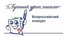 Определены номинации почтового конкурса «Лучший урок письма - 2021»