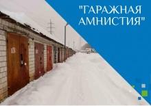 Гаражная амнистия в России будет объявлена в 2021 году: законопроект внесён в Госдуму 16 декабря