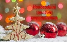 Приглашаем на Новогодние онлайн мероприятия