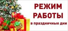 Режим работы ДЮСШ в Новогодние и Рождественские праздники