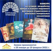 Стартовал конкурс афиш проекта «Театральное Приволжье»