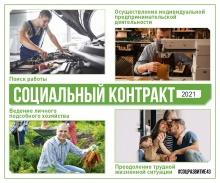 С 2021 года социальный контракт предоставляется по четырем направлениям