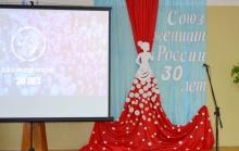 Мероприятие, посвященное юбилейной дате Союза женщин России