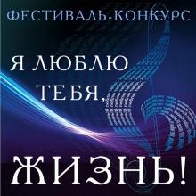 """Заочный конкурс """"Я люблю тебя, жизнь"""", проводимый в рамках Всероссийского фестиваля авторской песни «Гринландия 2021»"""