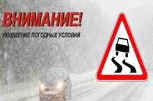 Госавтоинспекция Кировской области рекомендует водителям быть внимательными на дороге в связи с ухудшением погоды.