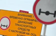 Внимание! С 1 апреля ограничивается движение механических  транспортных средств по дорогам общего пользования местного значения Унинского района
