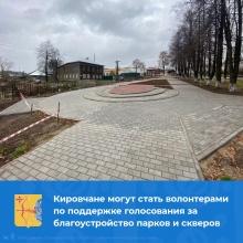 Реализация проектов благоустройства парков и скверов в Кировской области