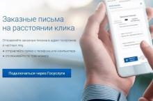 В 2020 году кировчане в 4,5 раза чаще пользовались сервисом получения электронных заказных писем