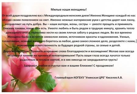 """Поздравление главного врача КОГБУЗ """"Унинская ЦРБ"""" Киселева А.В с 8 марта!"""