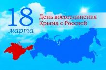 18 марта - День воссоединения Крыма с Россией