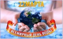 Ежегодно 22 марта в мире отмечается Всемирный день водных ресурсов