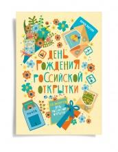 25 марта кировские филокартисты и посткроссеры отмечают День рождения почтовой открытки