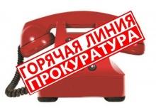 Прокуратурой Унинского района проводится «горячая линия»