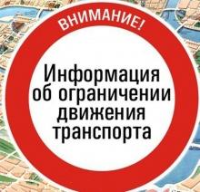 Внимание! Напоминаем, что с 1 апреля временно ограничивается движение грузовых транспортных средств