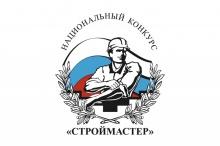 В Самаре пройдет этап Национального конкурса профессионального мастерства «Строймастер» по Приволжскому федеральному округу