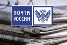 Почта запустила подписную кампанию на 2-е полугодие 2021 года