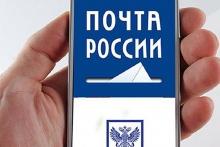 Кировчане выбирают электронные почтовые извещения вместо бумажных