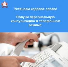 Персональную информацию можно получить по кодовому слову