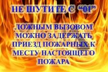 Ложный вызов пожарной охраны - к чему приводит?!