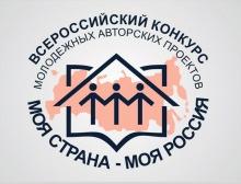 О проведении конкурса «Моя страна - Моя Россия»