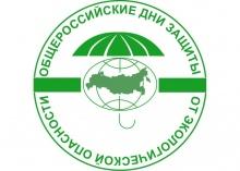 Дни защиты от экологической опасности - 2021