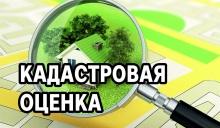 О проведении государственной кадастровой оценки на территории Кировской области в 2022 году
