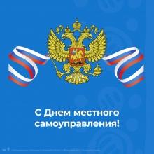 Губернатор Игорь Васильев поздравил коллег с Днем местного самоуправления.