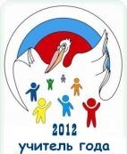 Конкурсы «Учитель года - 2012» и «Воспитатель года - 2012