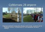 Субботник Малополомское сельское поселение апрель 2012 года