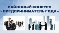 Администрация Унинского района  объявляет районный конкурс «Предприниматель года».