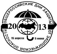 Дни защиты в Унинском районе