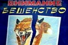 ВНИМАНИЕ: На территории Унинского района зарегистрировано бешенство