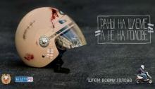 «Берегите головы, или шлем – всему голова!»
