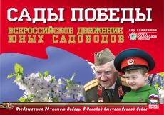 В Унинском районе двенадцать школ и ВООВ «Боевое братство» разобьют сады Победы