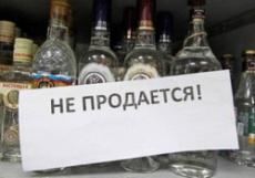 В майские праздники будет ограничено время розничной продажи алкоголя