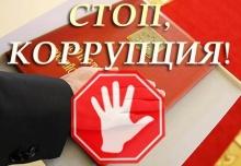 На координационном совещании подведены итоги работы органов местного самоуправления по противодействию коррупции за 2015 год