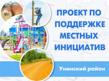 В областном конкурсном отборе ППМИ-2016 победили пять унинских проектов