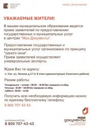 Территориальный отдел МФЦ в Унинском районе