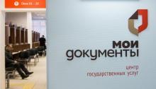 В ТО МФЦ «Мои документы» в Унинском районе требуется эксперт