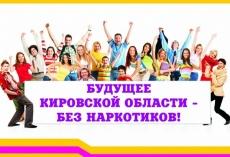 Акция «Будущее Кировской области - без наркотиков»