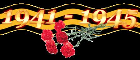 Поздравление члена Совета Федерации ФС РФ О.А. Казаковцева с Днем Победы!