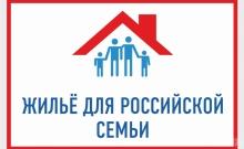 В программе «Жильё для российской семьи» могут участвовать новые категории граждан