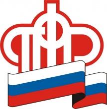 Информирует пресс-служба Пенсионного фонда РФ по Кировской области